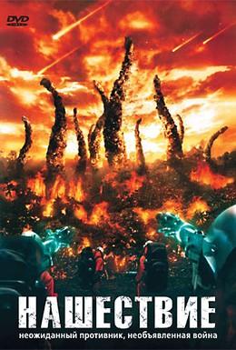 Постер фильма Нашествие (2008)