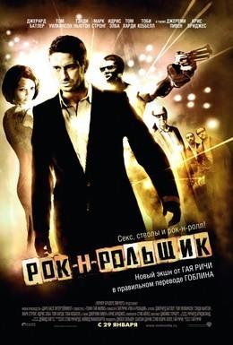 Постер фильма Рок-н-рольщик (2008)