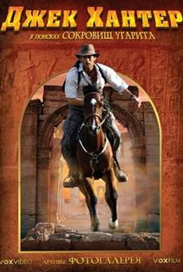 Постер фильма Джек Хантер: В поисках сокровищ Угарита (2008)