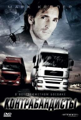 Постер фильма Контрабандисты (2008)