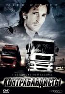Контрабандисты (2008)