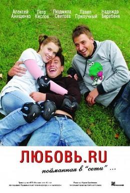 Постер фильма Любовь.ru (2008)