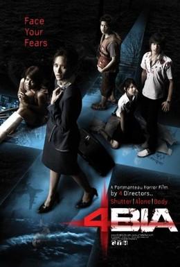 Постер фильма Фобия (2008)