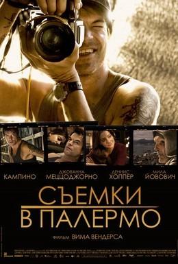 Постер фильма Съемки в Палермо (2008)
