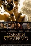 Съемки в Палермо (2008)