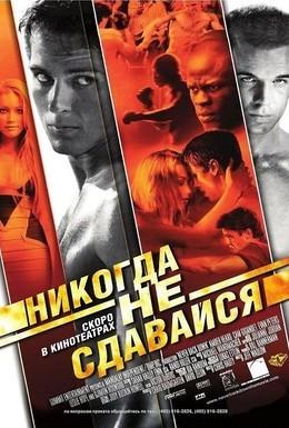Постер фильма Никогда не сдавайся (2008)