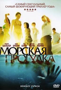 Постер фильма Морская прогулка (2008)