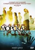 Морская прогулка (2008)
