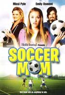 Футбольная мама (2008)