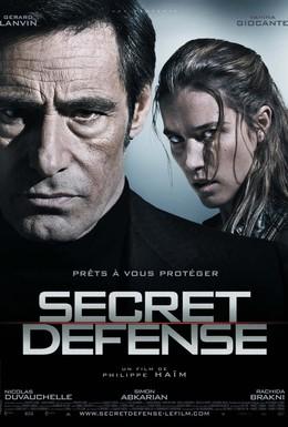 Постер фильма Интересы государства (2008)