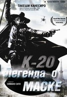 К-20: Легенда о маске (2008)