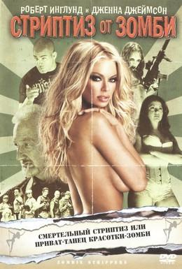 Постер фильма Стриптиз от зомби (2008)