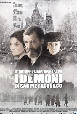 Постер фильма Демоны Санкт-Петербурга (2008)