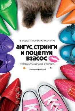 Постер фильма Ангус, стринги и поцелуи взасос (2008)