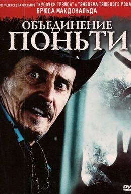 Постер фильма Понтипул (2008)