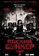 Адский бункер (2008)