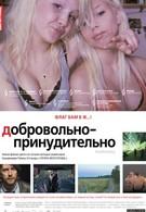 Добровольно-принудительно (2008)