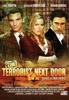 Сосед-террорист (2008)
