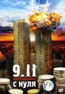 9/11: Расследование с нуля (2008)