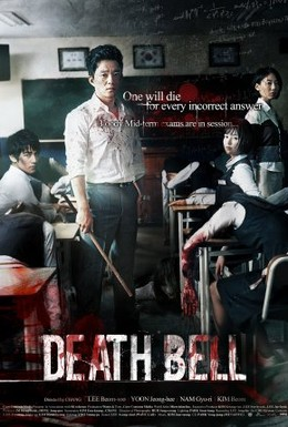 Постер фильма Звонок смерти (2008)