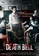 Звонок смерти (2008)