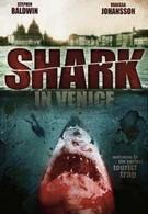 Акула в Венеции (2008)
