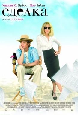 Постер фильма Сделка (2008)