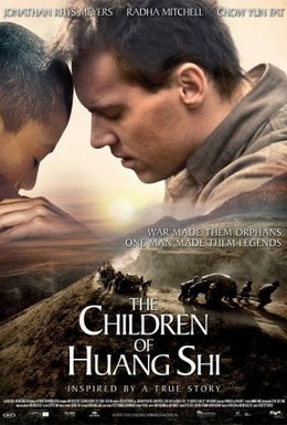 Постер фильма Дети Хуанг Ши (2008)