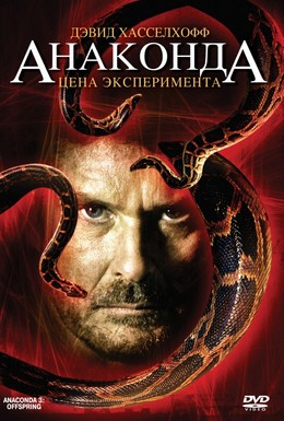 Постер фильма Анаконда 3: Цена эксперимента (2008)