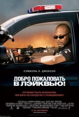 Постер фильма Добро пожаловать в Лэйквью! (2008)