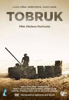 Тобрук (2008)