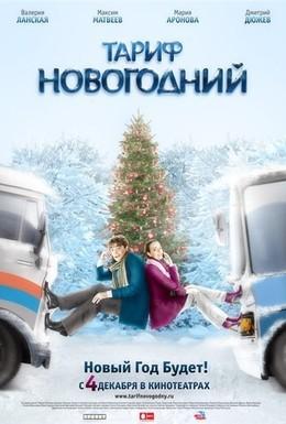 Постер фильма Тариф Новогодний (2008)