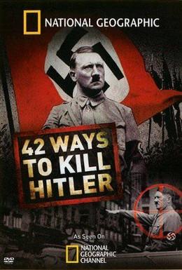Постер фильма 42 способа убить Гитлера (2008)