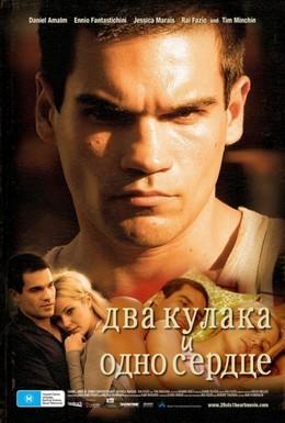Постер фильма Два кулака, одно сердце (2008)