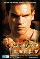 Два кулака, одно сердце (2008)