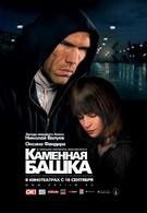 Каменная башка (2008)