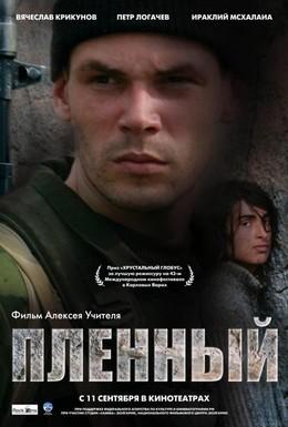 Постер фильма Пленный (2008)