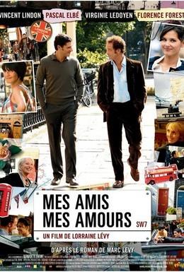 Постер фильма Каждый хочет любить (2008)