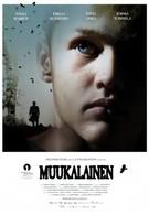 Чужой (2008)
