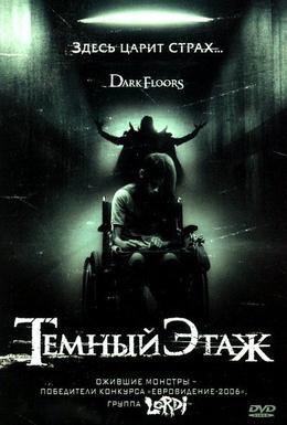 Постер фильма Темный этаж (2008)