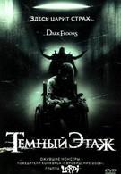 Темный этаж (2008)