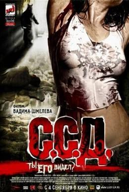 Постер фильма С.С.Д (2008)