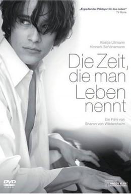 Постер фильма Эта жизнь для тебя (2008)