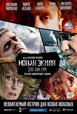 Постер фильма Новая Земля (2008)