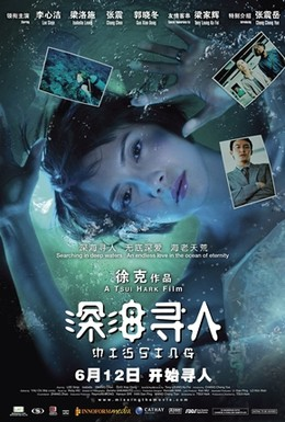 Постер фильма Забытое (2008)