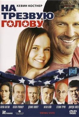 Постер фильма На трезвую голову (2008)