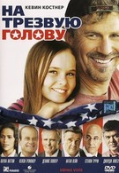 На трезвую голову (2008)