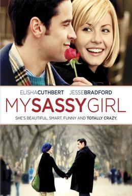Постер фильма Дрянная девчонка (2008)