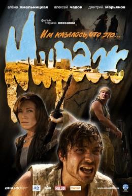 Постер фильма Мираж (2008)