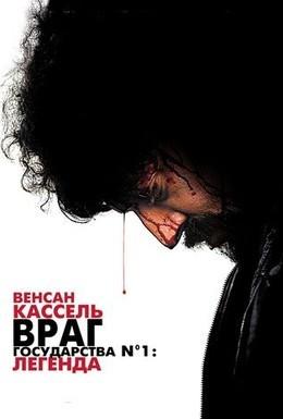 Постер фильма Враг государства №1: Легенда (2008)